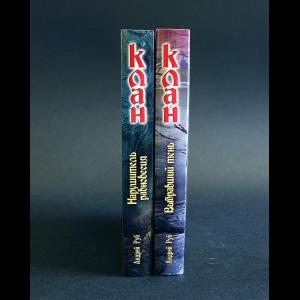 Руб Андрей - Цикл Клан (комплект из 2 книг)