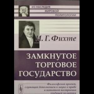 Фихте Иоганн Готлиб - Замкнутое Торговое Государство
