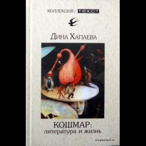 Хапаева Дина - Кошмар. Литература и Жизнь
