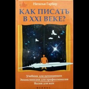 Гарбер Наталья - Как Писать в ХХI Веке?