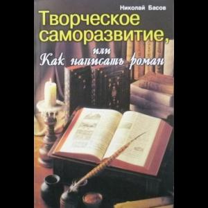 Басов Николай - Творческое Саморазвитие, Или Как Написать Роман