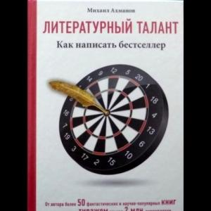 Ахманов Михаил - Литературный Талант. Как Написать Бестселлер