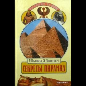 Бьювэл Роберт, Джилберт Эдриан - Секреты Пирамид