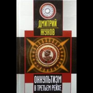 Жуков Дмитрий - Оккультизм в Третьем Рейхе