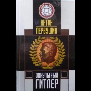 Первушин Антон - Оккультный Гитлер