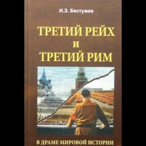 Бестужев Игорь - Третий Рейх и Третий Рим в Драме Мировой Истории