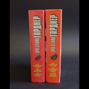 Эрл Стенли Гарднер - Эрл Стенли Гарднер комплект из 2 книг