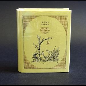 Братья Гримм - Сказки. Эленбергская рукопись 1810 с комментариями