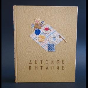 Вайль В., Ведрашко В., Грознов С. - Детское питание