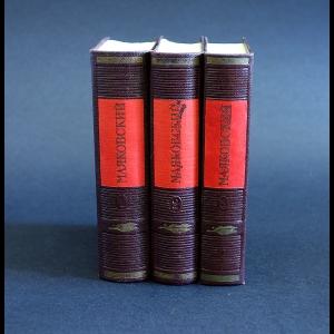 Маяковский В.В. - В. Маяковский Стихотворения и поэмы. В 3 томах (комплект из 3 книг)
