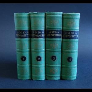 Лермонтов М.Ю. - М.Ю.Лермонтов Собрание сочинений в 4 томах (комплект из 4 книг)