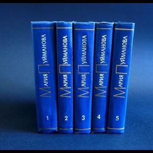 Пуйманова Мария - Мария Пуйманова сочинения в 5 томах (комплект из 5 книг)