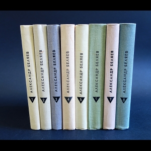 Беляев Александр - Александр Беляев Собрание сочинений в 8 томах (комплект из 8 книг)