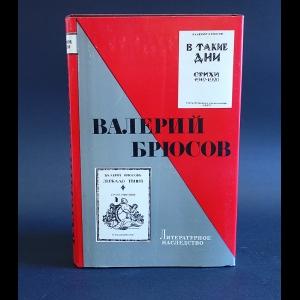 Брюсов Валерий - Валерий Брюсов Литературное наследство Том 85