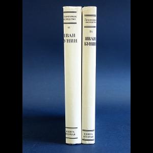 Бунин И.А. - Иван Бунин (комплект из 2 книг)