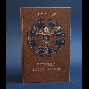 Лосев А.Ф. - Эстетика Возрождения