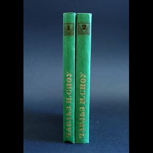 Сноу Чарльз П. - Чарльз П. Сноу Избранные произведения в 2 томах (комплект из 2 книг)