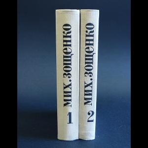 Зощенко М. - Михаил Зощенко Избранные произведения в 2 томах (комплект из 2 книг)