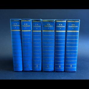 Станюкович К.М. - К.М.Станюкович Собрание сочинений в 6 томах (комплект из 6 книг)