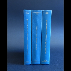 Белый Андрей - На рубеже двух столетий. Начало века. Между двух революций (комплект из 3 книг)