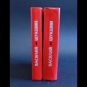 Шукшин Василий - Василий Шукшин Избранные произведения в 2 томах (комплект из 2 книг)