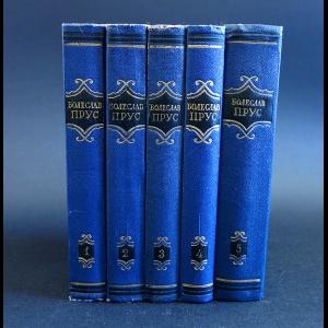 Прус Болеслав - Болеслав Прус Сочинения в 5 томах (комплект из 5 книг)