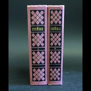Гейне Генрих - Генрих Гейне Избранные произведения в 2 томах (комплект из 2 книг)