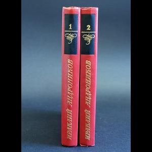 Андроников Ираклий - Ираклий Андроников Избранные произведения в 2 томах (комплект из 2 книг)