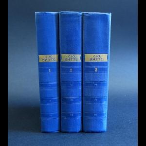 Витте С.Ю. - С. Ю. Витте Воспоминания в 3 томах (комплект из 3 книг)