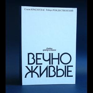 Красаускас Стасис, Рождественский Роберт - Вечно живые