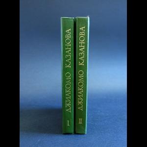 Казанова Джованни - Любовные приключения Джиакомо Казановы, кавалера де Сенгальта, венецианца, описанные им самим. Мемуары в 2 томах (комплект из 2 книг)