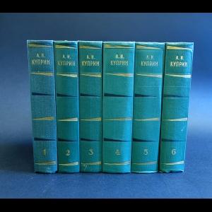 Куприн А.И. - А. И. Куприн Собрание сочинений в 6 томах (комплект из 6 книг)