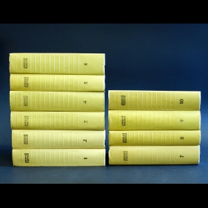 Толстой Алексей Николаевич - Алексей Толстой Собрание сочинений в 10 томах (комплект из 10 книг)