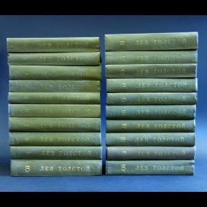 Толстой Лев Николаевич - Л.Н. Толстой Собрание сочинений в 20 томах (комплект из 20 книг)