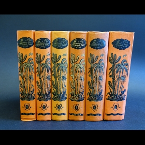Майн Рид - Майн Рид Сочинения в 6 томах (комплект из 6 книг)