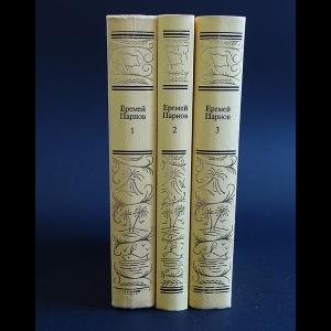 Парнов Еремей - Еремей Парнов Собрание сочинений в 3 томах (комплект из 3 книг)