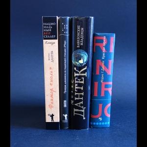 Дантек Морис - Морис Дантек комплект из 4 книг