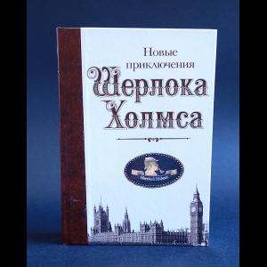Новые приключения Шерлока Холмса - Новые приключения Шерлока Холмса