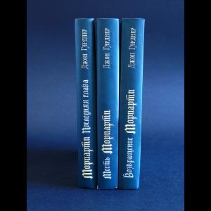 Гарднер Джон Эдмунд - Секретные архивы Мориарти (комплект из 3 книг)