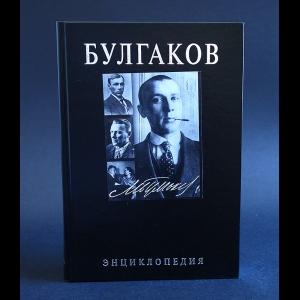 Соколов Борис - Булгаков. Энциклопедия
