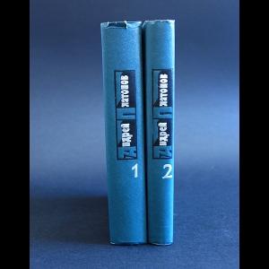 Платонов Андрей - Андрей Платонов Избранные произведения в 2 томах (комплект из 2 книг)