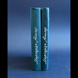 Алигер Маргарита - Маргарита Алигер Стихи и проза в 2 томах (комплект из 2 книг)