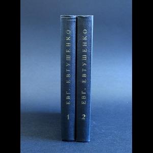 Евтушенко Евгений - Евг. Евтушенко Избранные произведения в 2 томах (комплект из 2 книг)