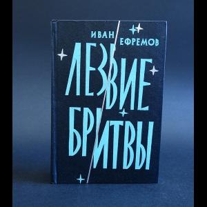 Ефремов Иван - Лезвие бритвы