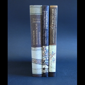 Люттвак Э.Н. - Стратегия Византийской Империи. Государственный переворот. Стратегия. Логика войны и мира (комплект из 3 книг)
