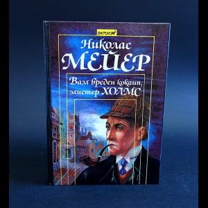 Мейер Николас - Вам вреден кокаин, мистер Холмс (записки доктора Ватсона)