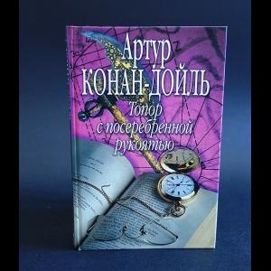 Конан Дойль Артур - Топор с посеребренной рукоятью