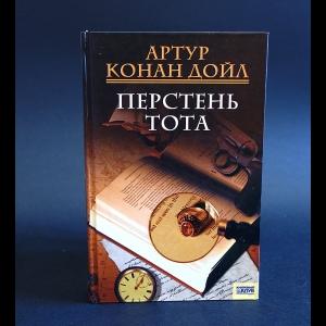 Конан Дойль Артур - Перстень Тота