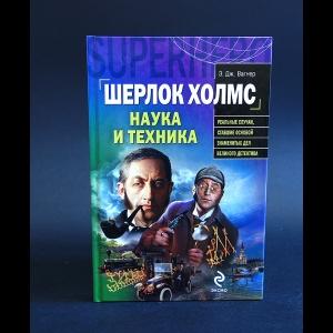 Вагнер Э.Дж. - Шерлок Холмс. Наука и техника