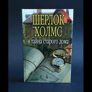 Никитин П., Орловец П. - Шерлок Холмс и тайна старого дома